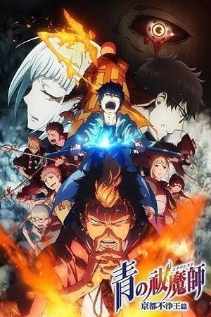 Ao no Exorcist: Kyoto Fujouou-hen, الموسم الثاني: المعوذ الازرق