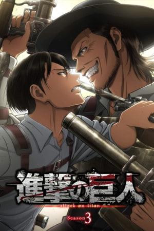 الموسم الثالث: هجوم العمالقة Shingeki no Kyojin Season 3