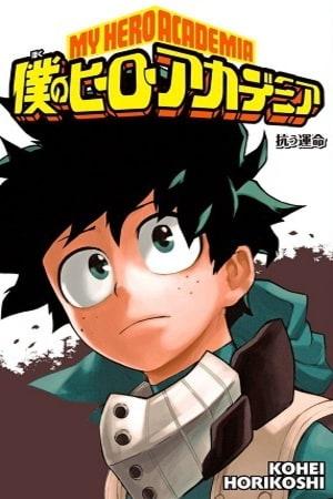 أكاديمية بطلي Boku no Hero Academia
