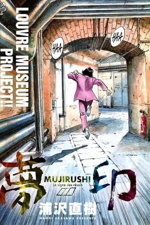 موجيروشي Mujirushi