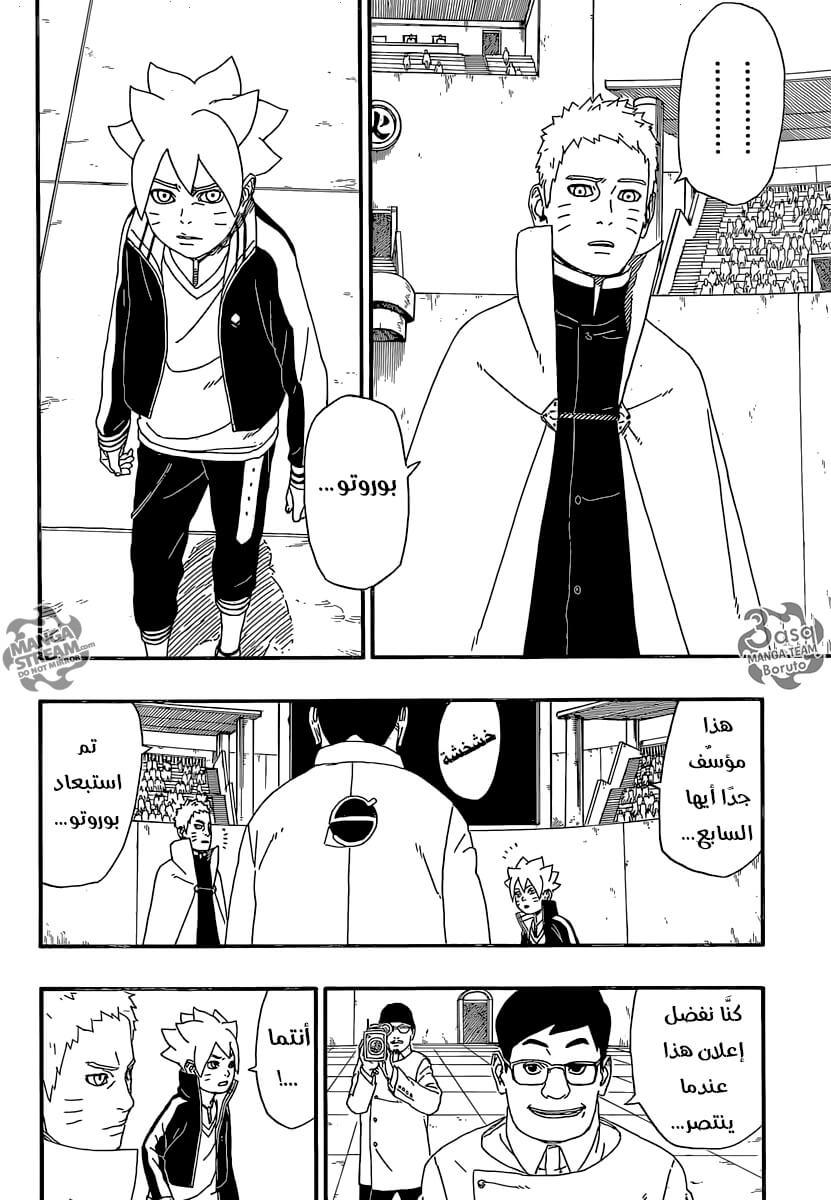 Boruto: Naruto Next Generation 05