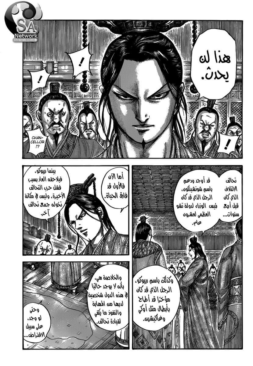 Kingdom 486