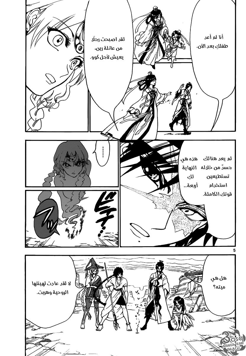 ماجي: متاهة السحر 313