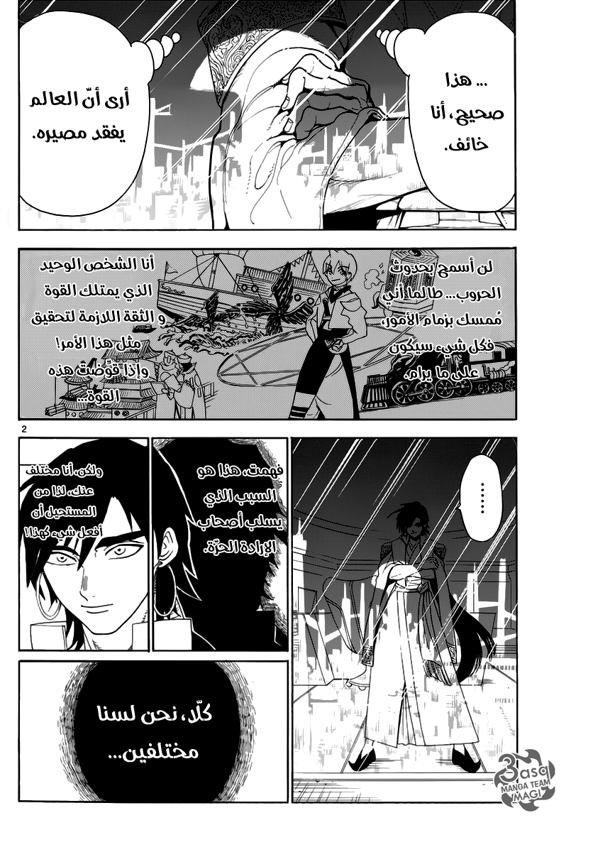 Magi: The Labyrinth of Magic 316
