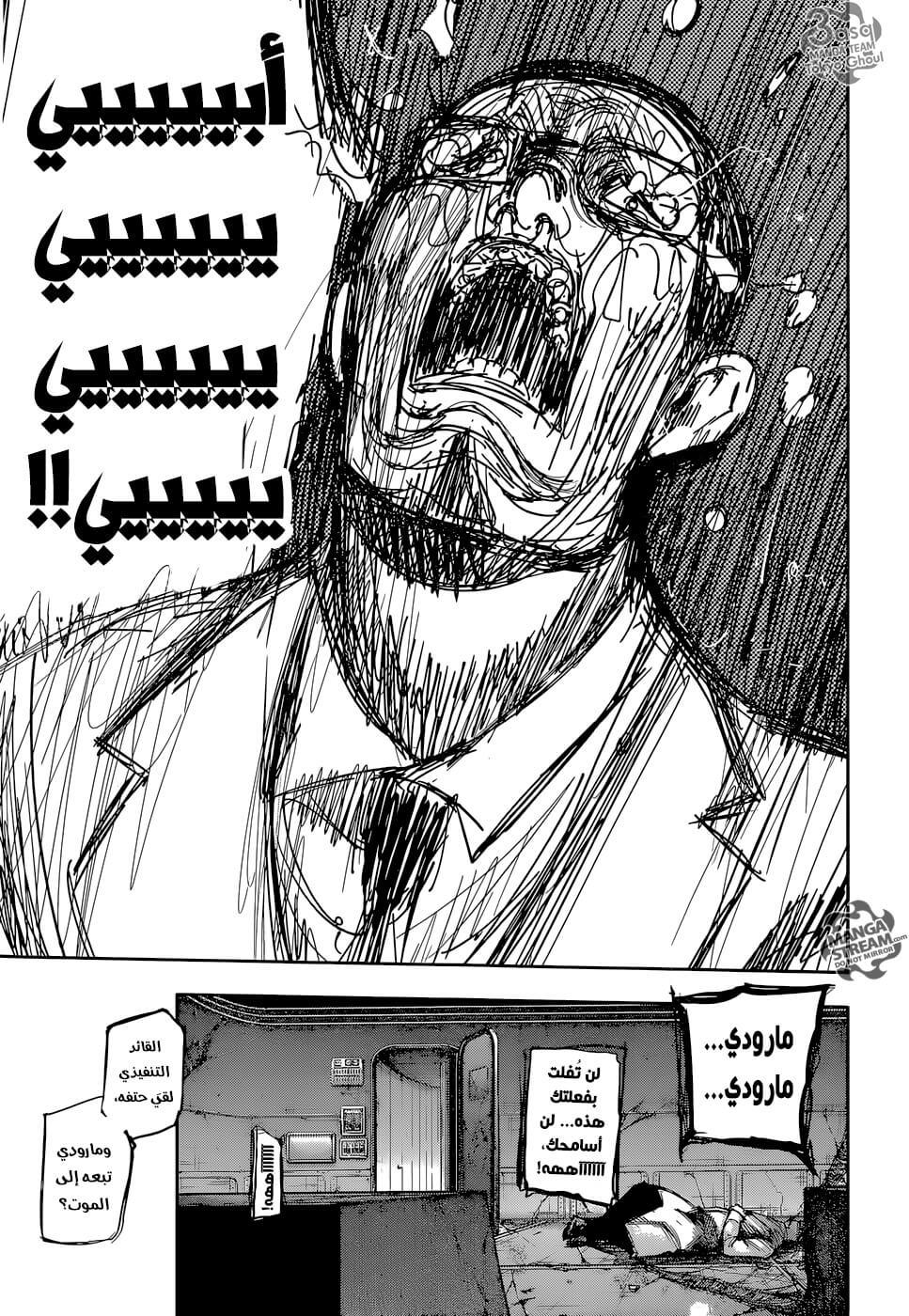 Tokyo Ghoul:re 85
