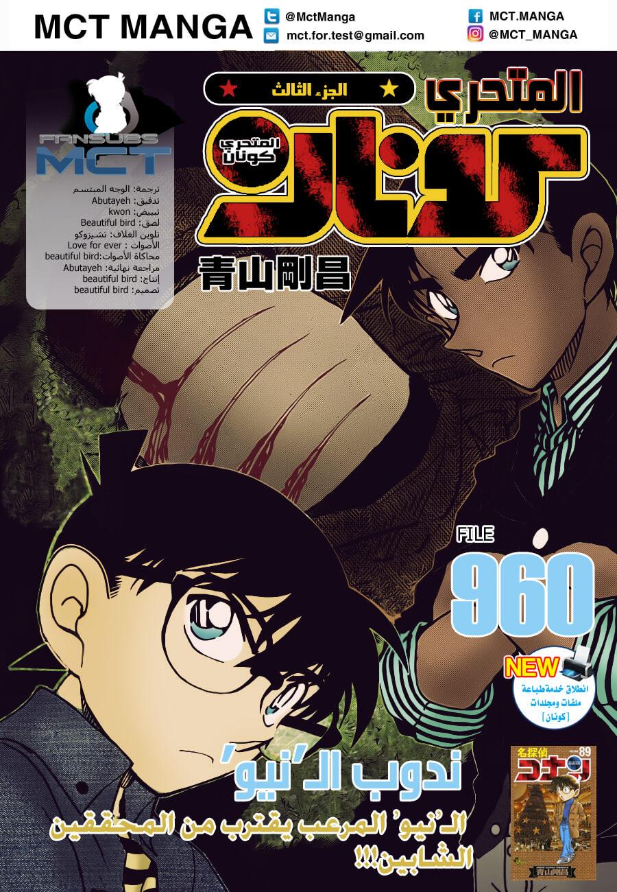 المحقق كونان 960, Detective Conan 960