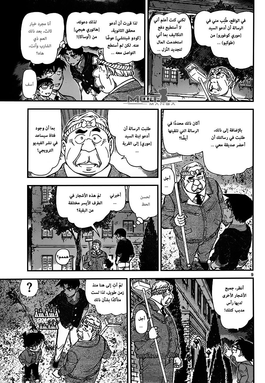 Detective Conan 960