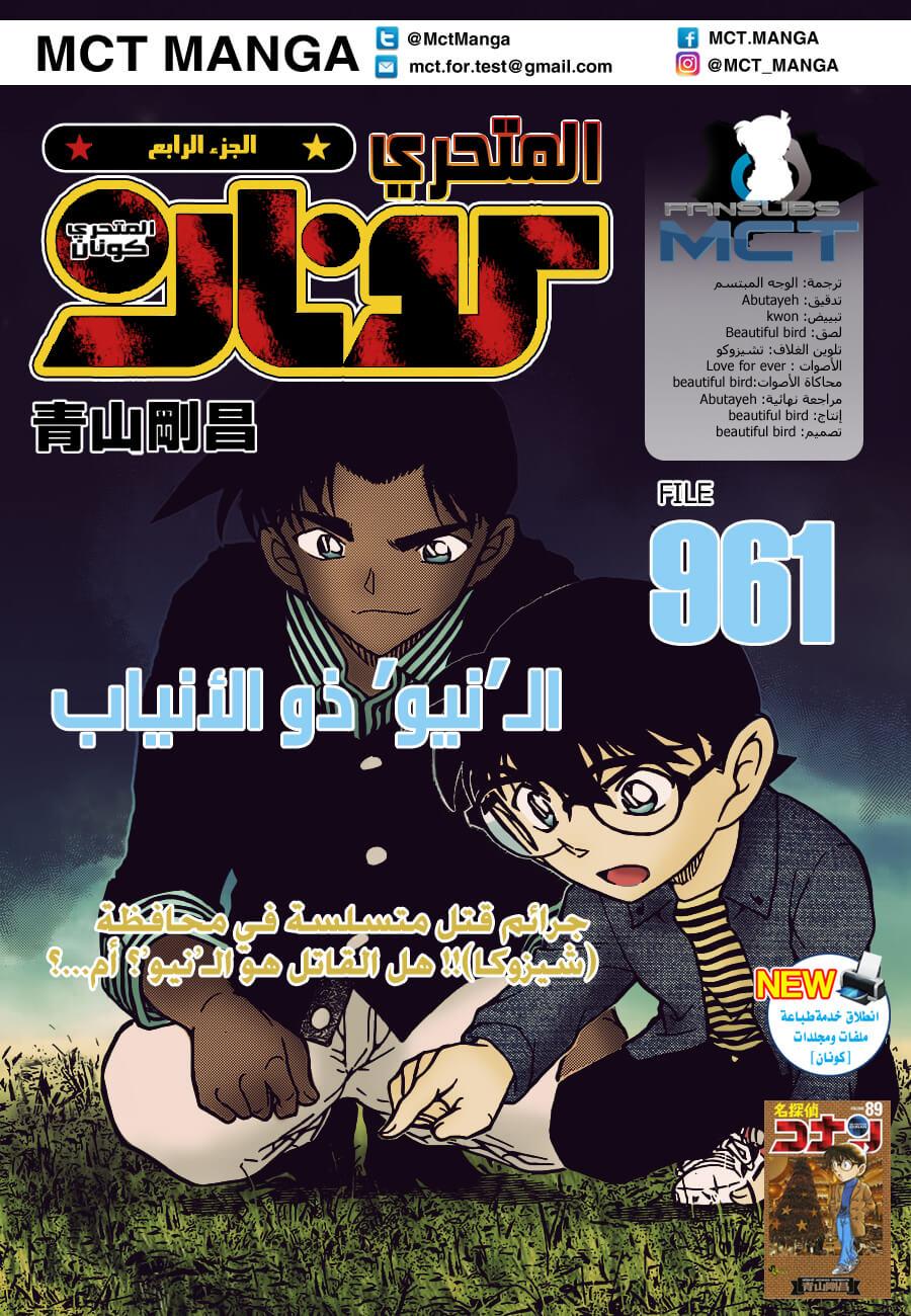 المحقق كونان 961, Detective Conan 961