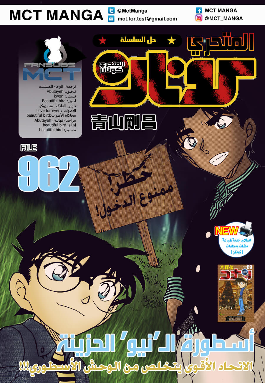 المحقق كونان 962