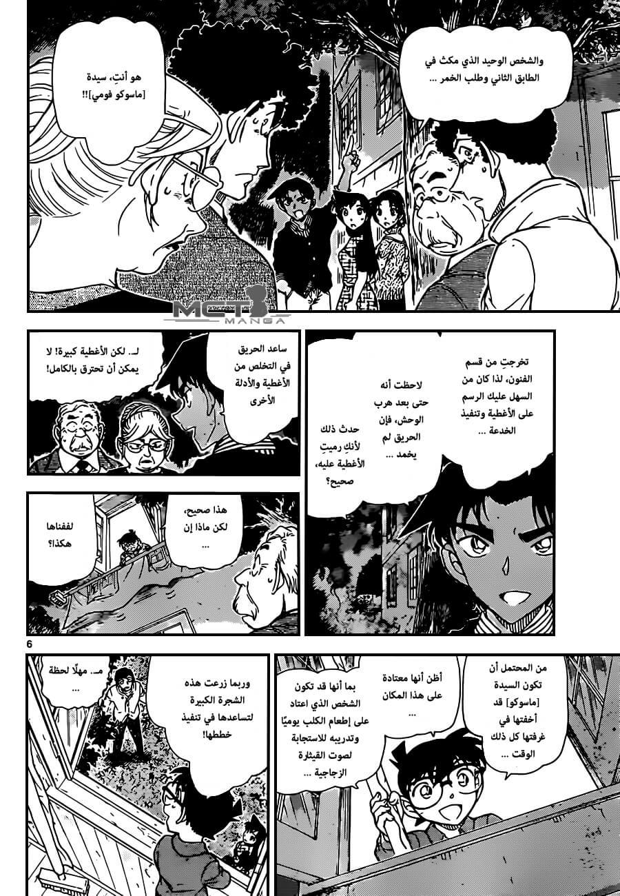 Detective Conan 962