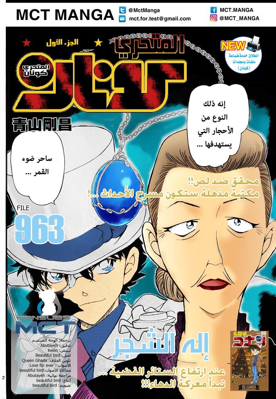 Detective Conan 963