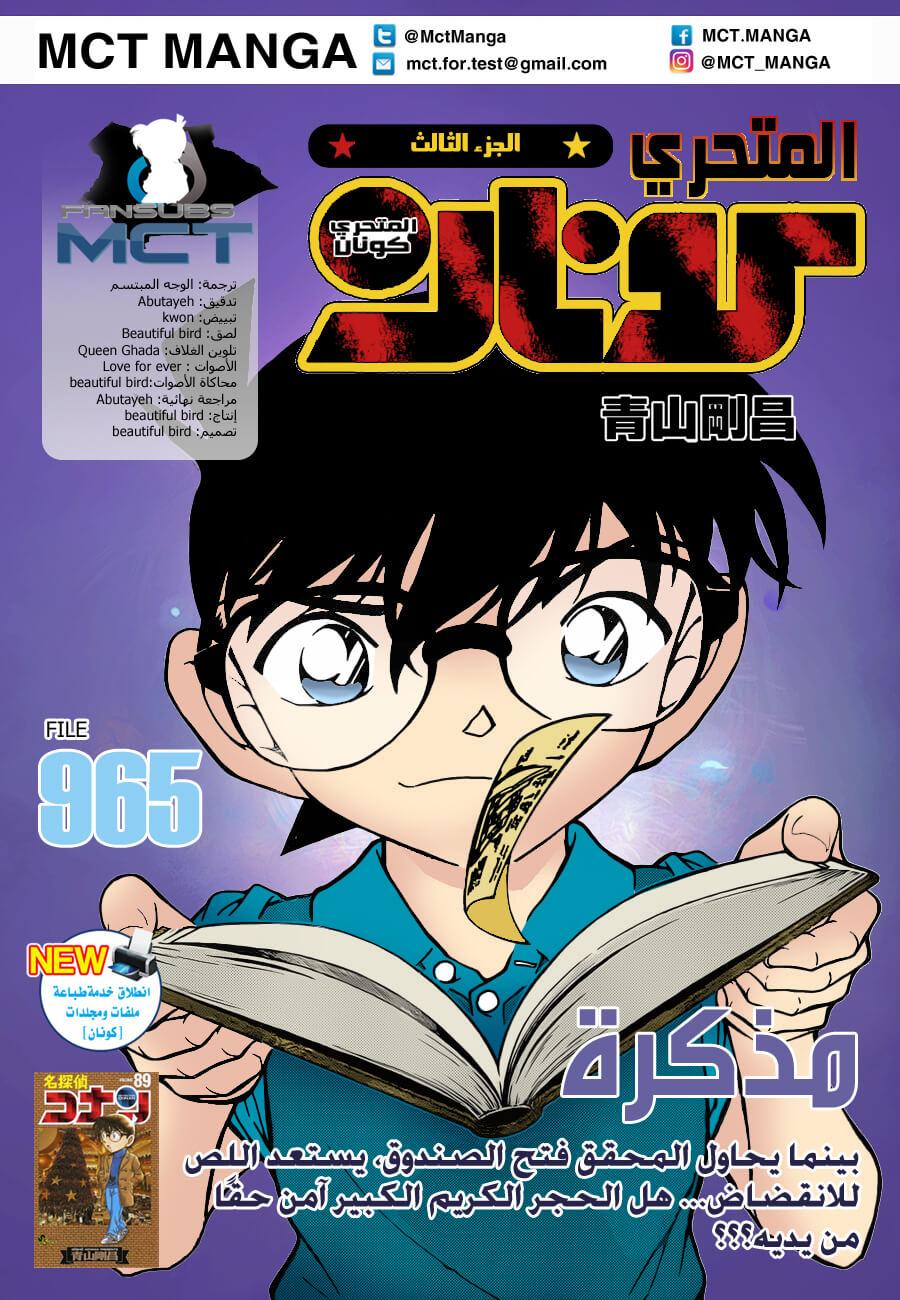 المحقق كونان 965, Detective Conan 965