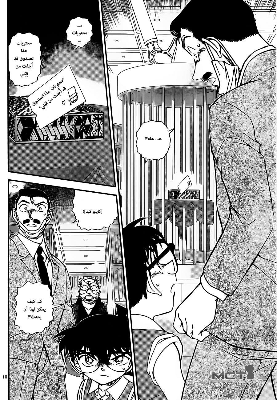 Detective Conan 965