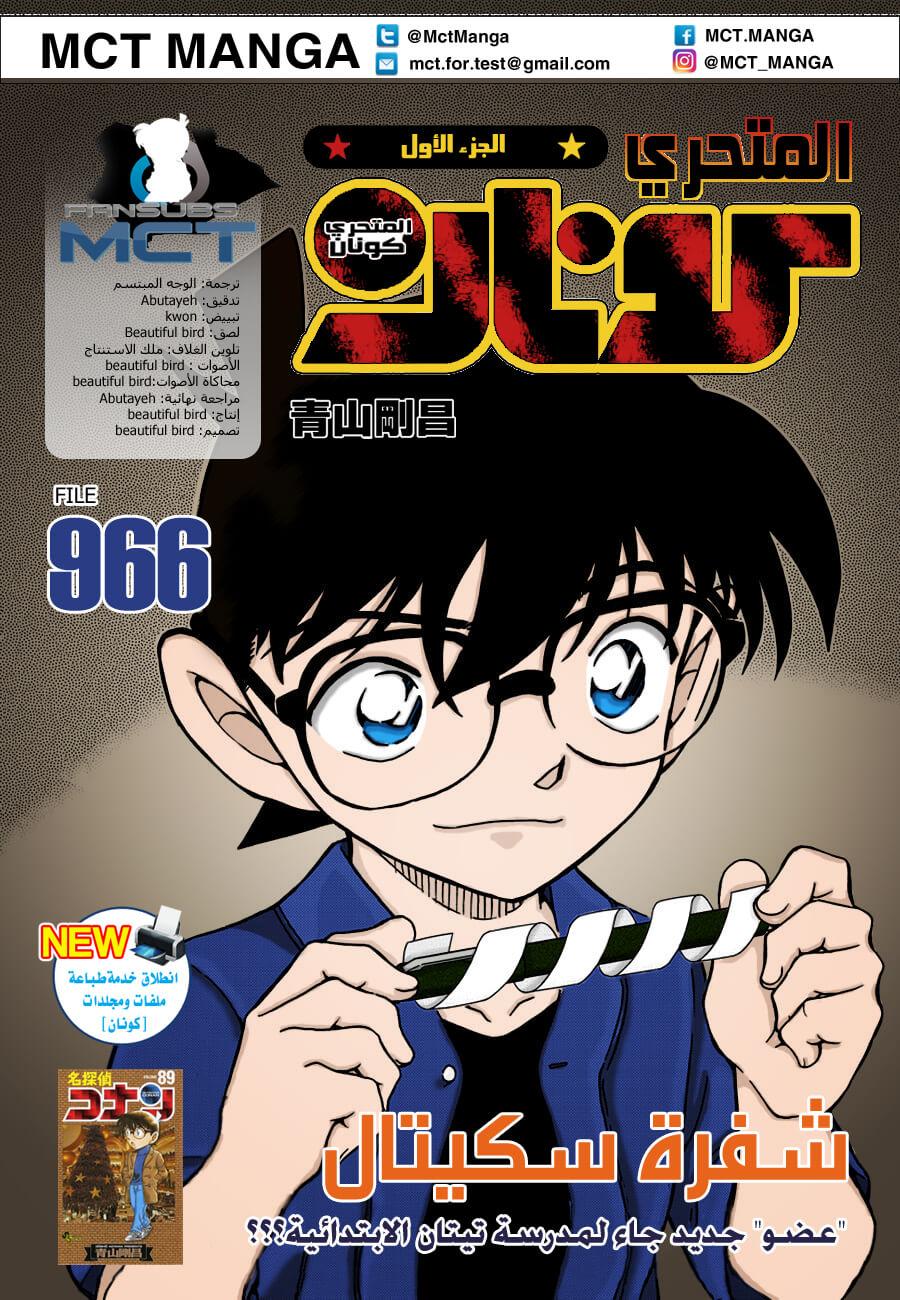 المحقق كونان 966, Detective Conan 966