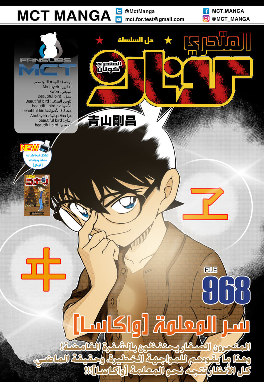 المحقق كونان 968, Detective Conan 968