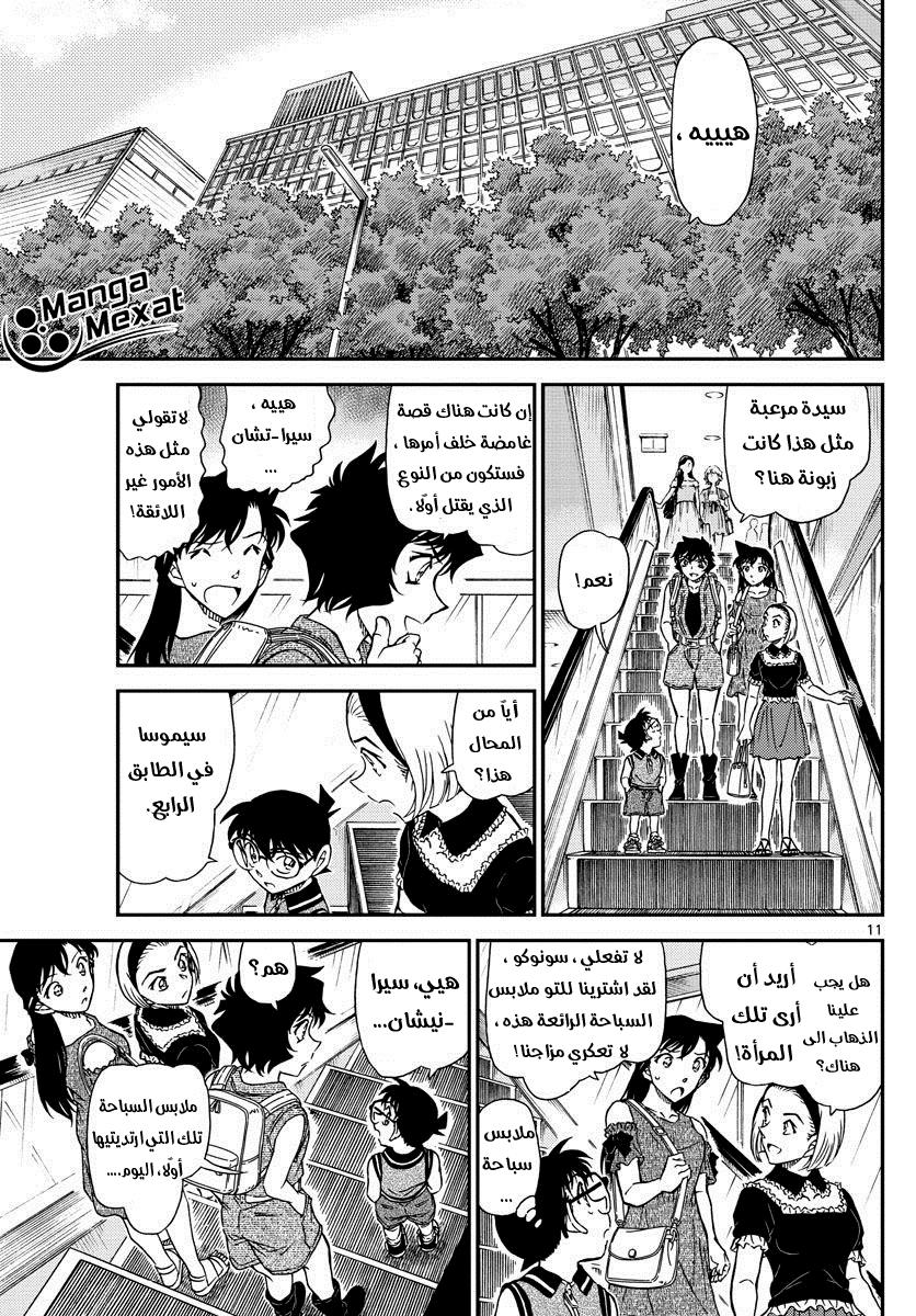 Detective Conan 969