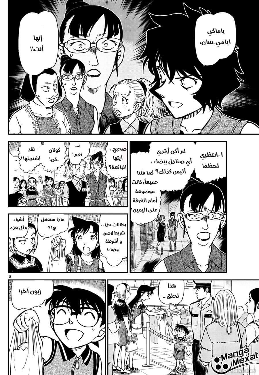 Detective Conan 971