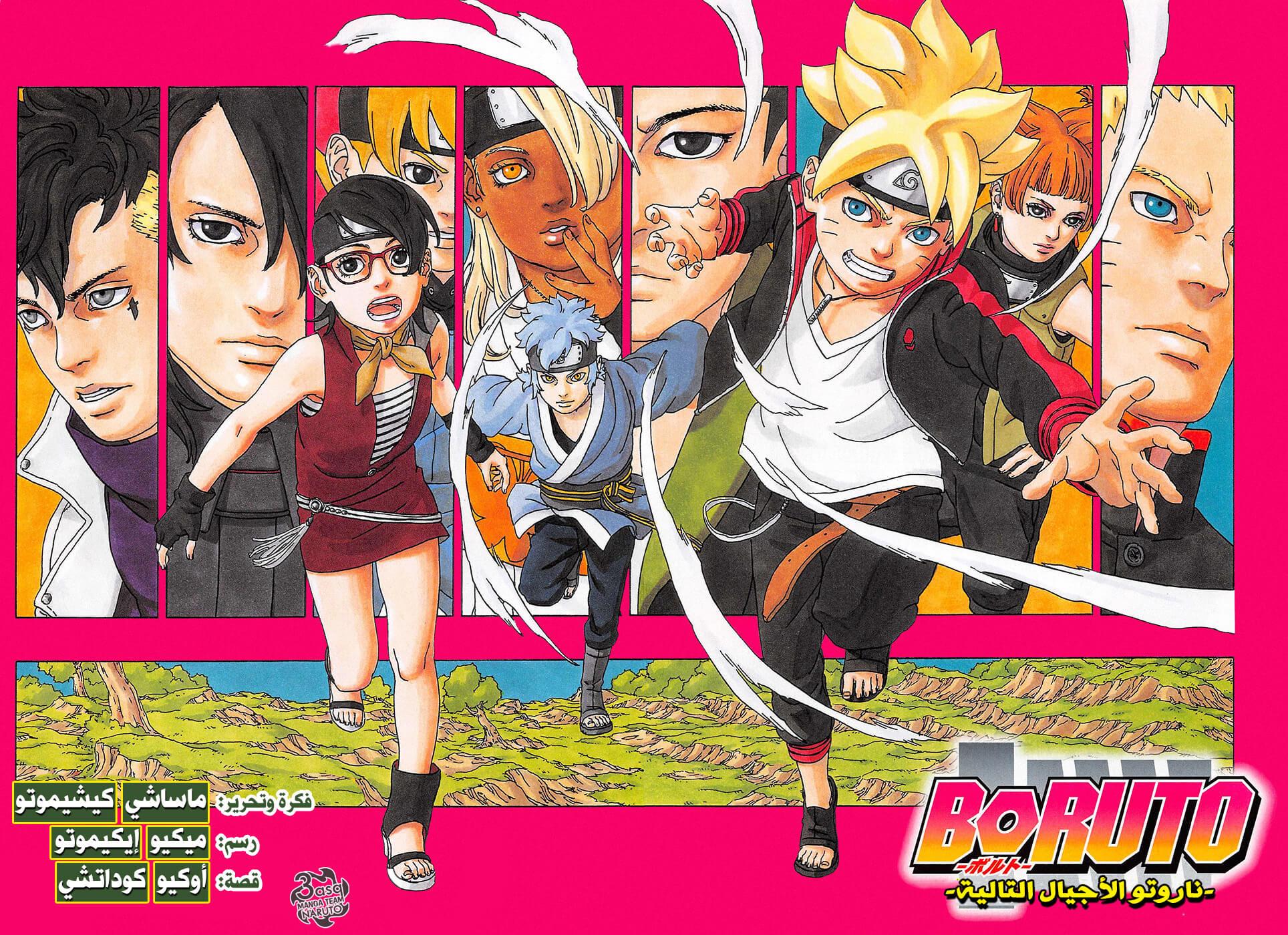 Boruto: Naruto Next Generation 01