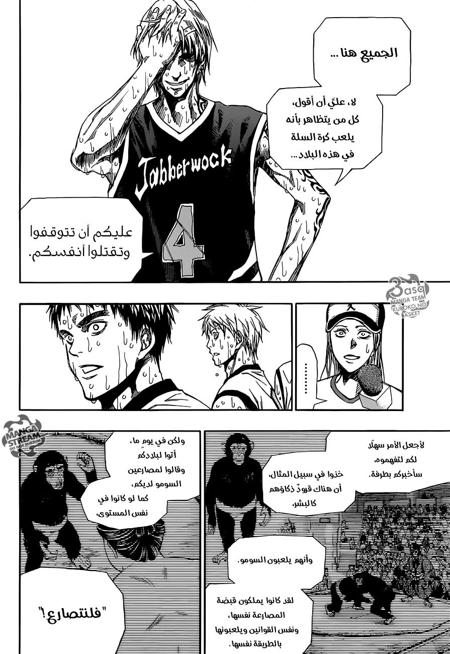 Kuroko no Basket: Extra Game 01