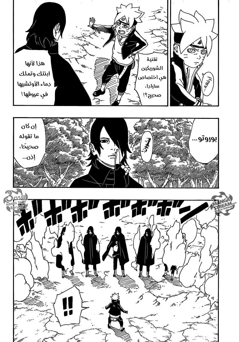 Boruto: Naruto Next Generation 03