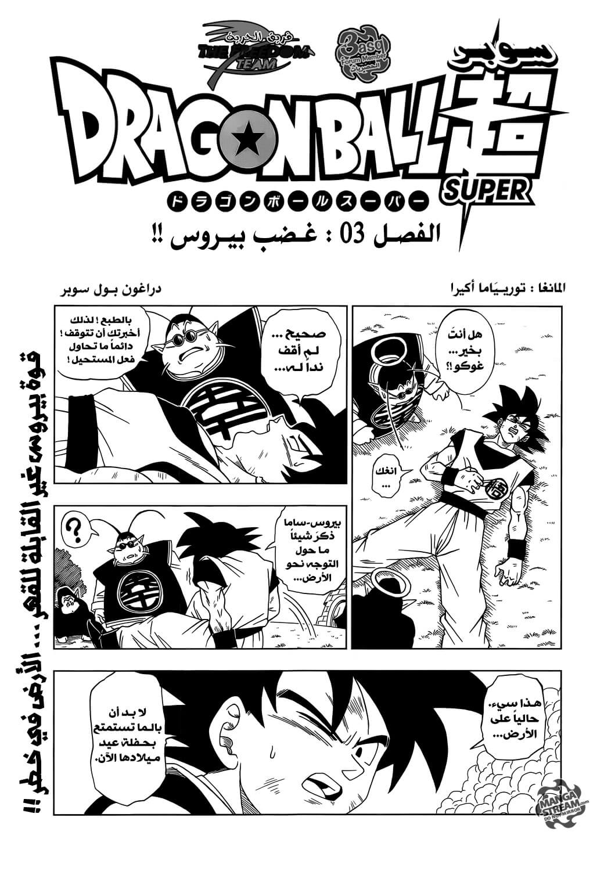 دراغون بول سوبر 03, Dragon Ball Super 03