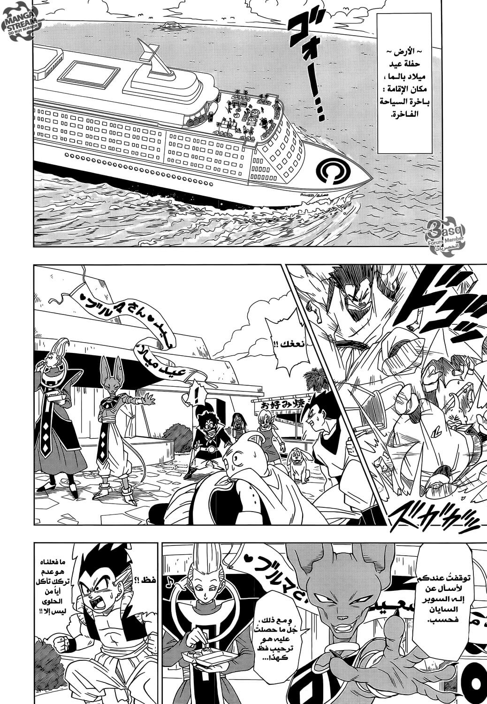 Dragon Ball Super 03