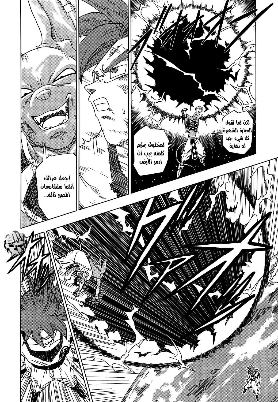 Dragon Ball Super 04