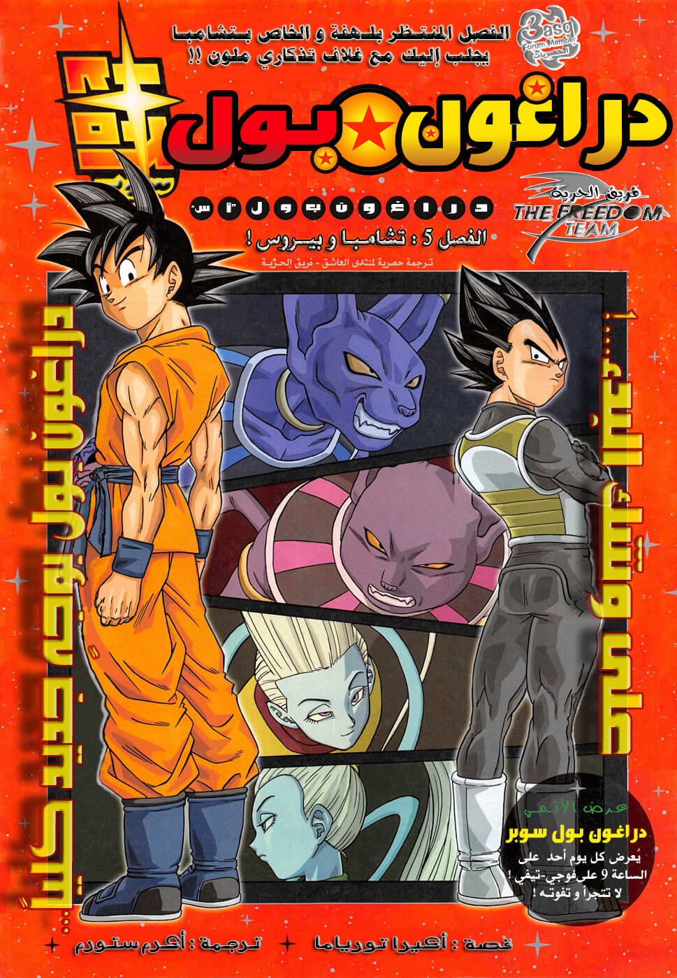 دراغون بول سوبر 05, Dragon Ball Super 05
