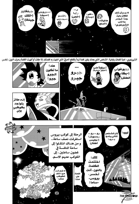 Dragon Ball Super 07