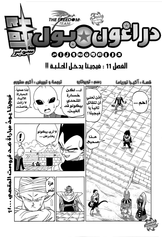 دراغون بول سوبر 11, Dragon Ball Super 11