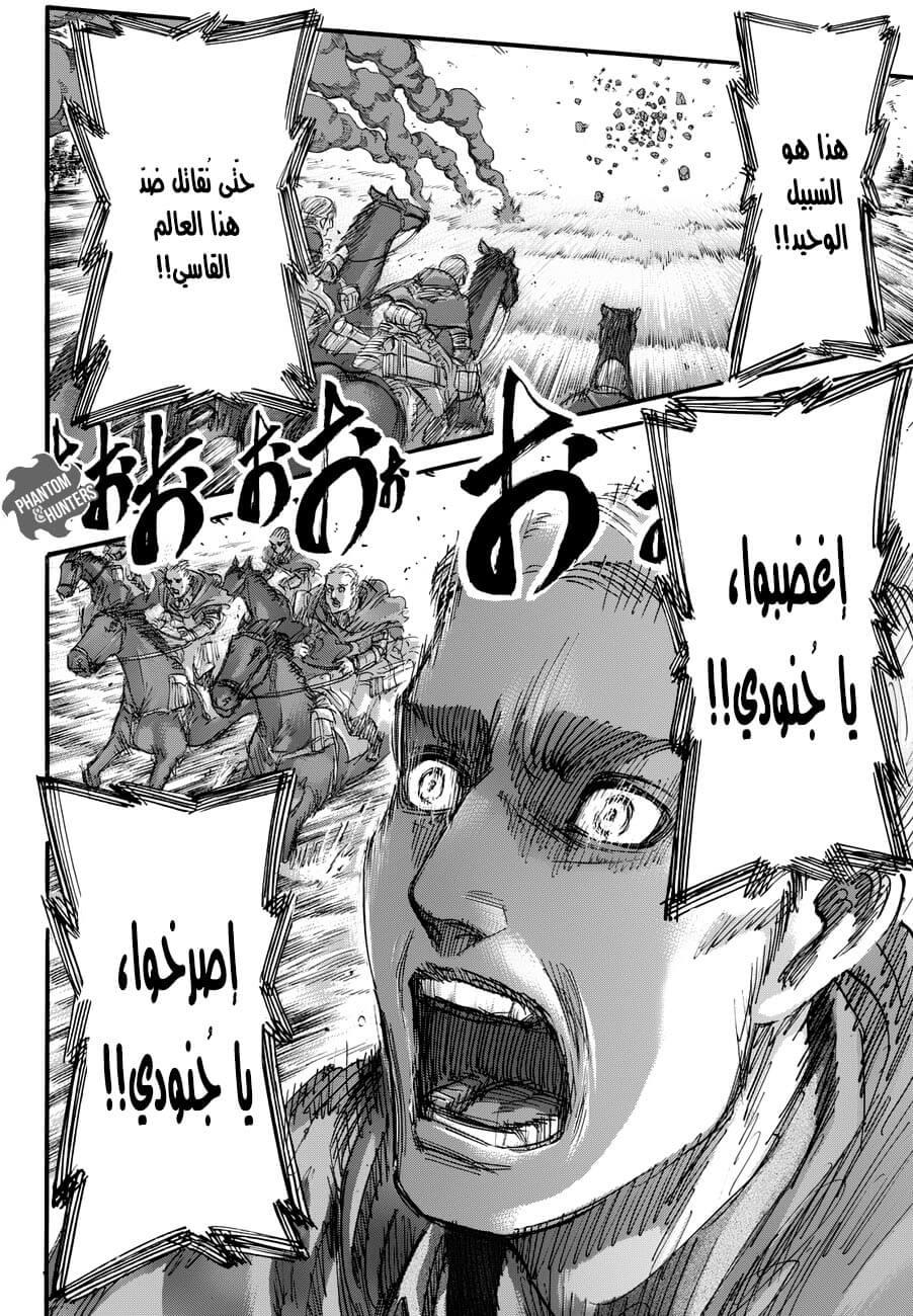 Shingeki no Kyojin 80