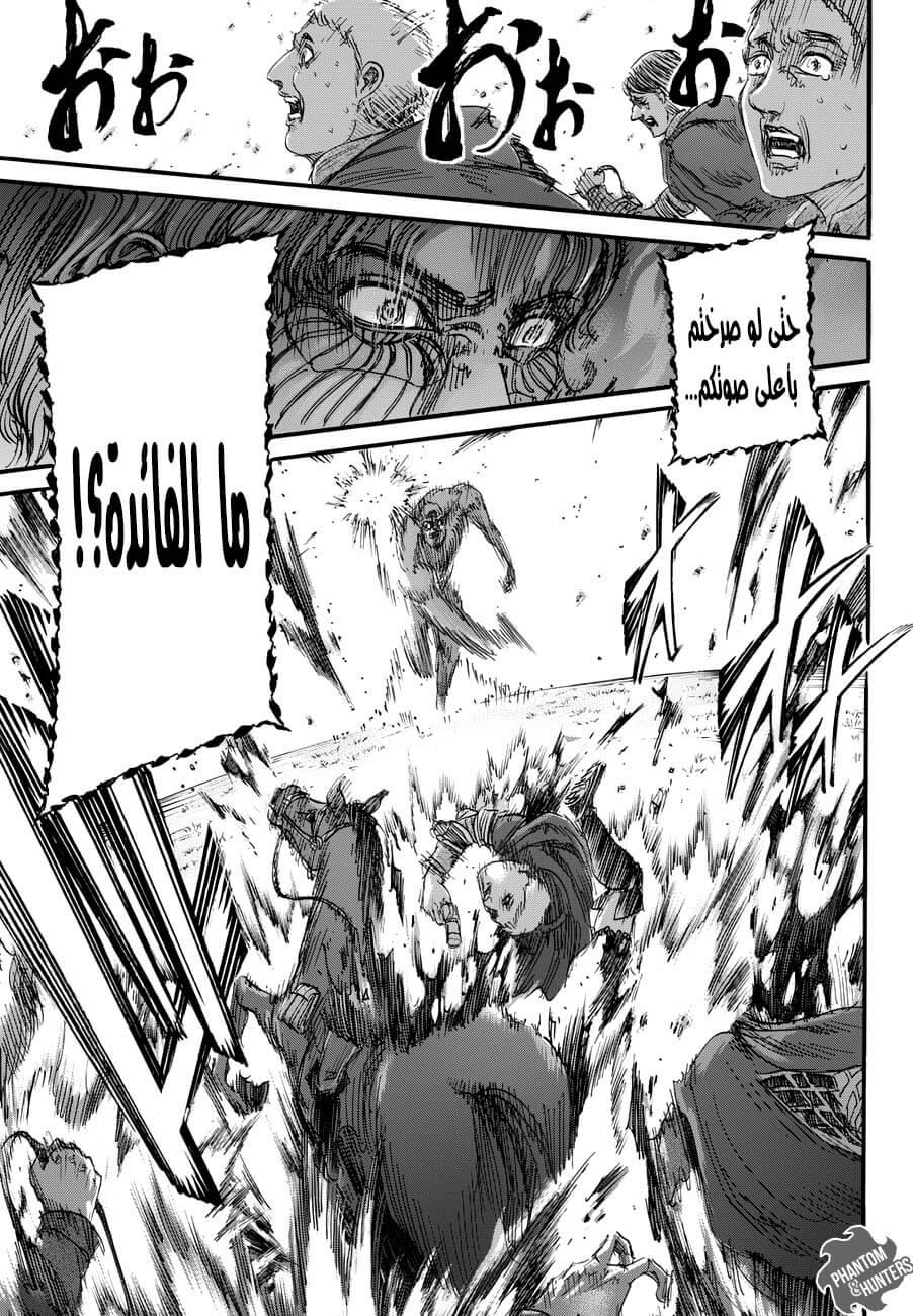 Shingeki no Kyojin 81