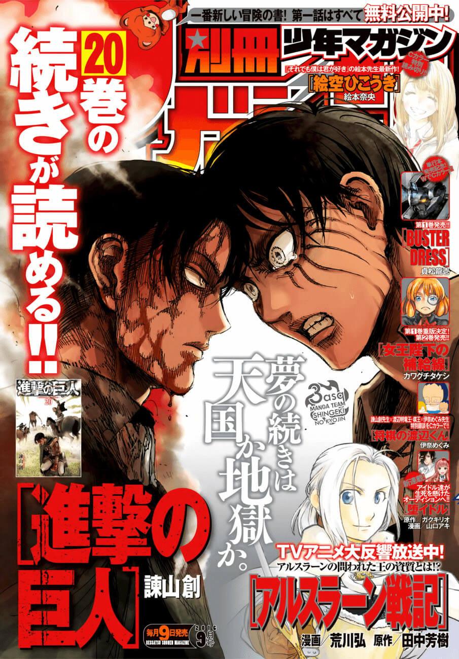 هجوم العمالقة 84, Shingeki no Kyojin 84