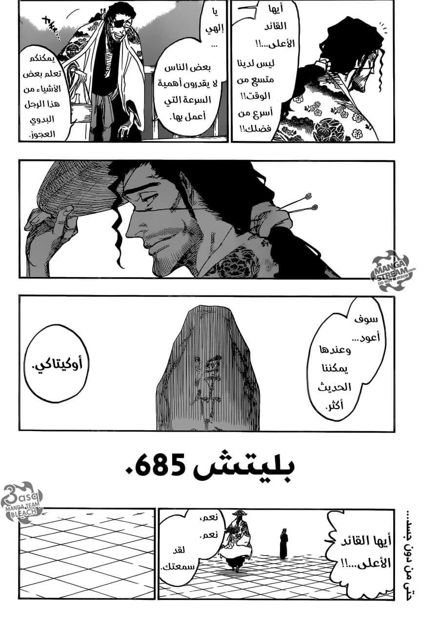 بليتش 685