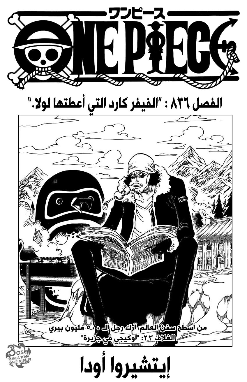 ون بيس 836, One Piece 836