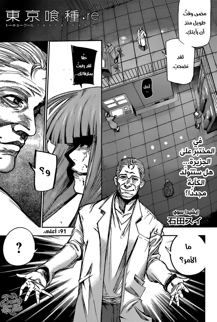 Tokyo Ghoul:re 91