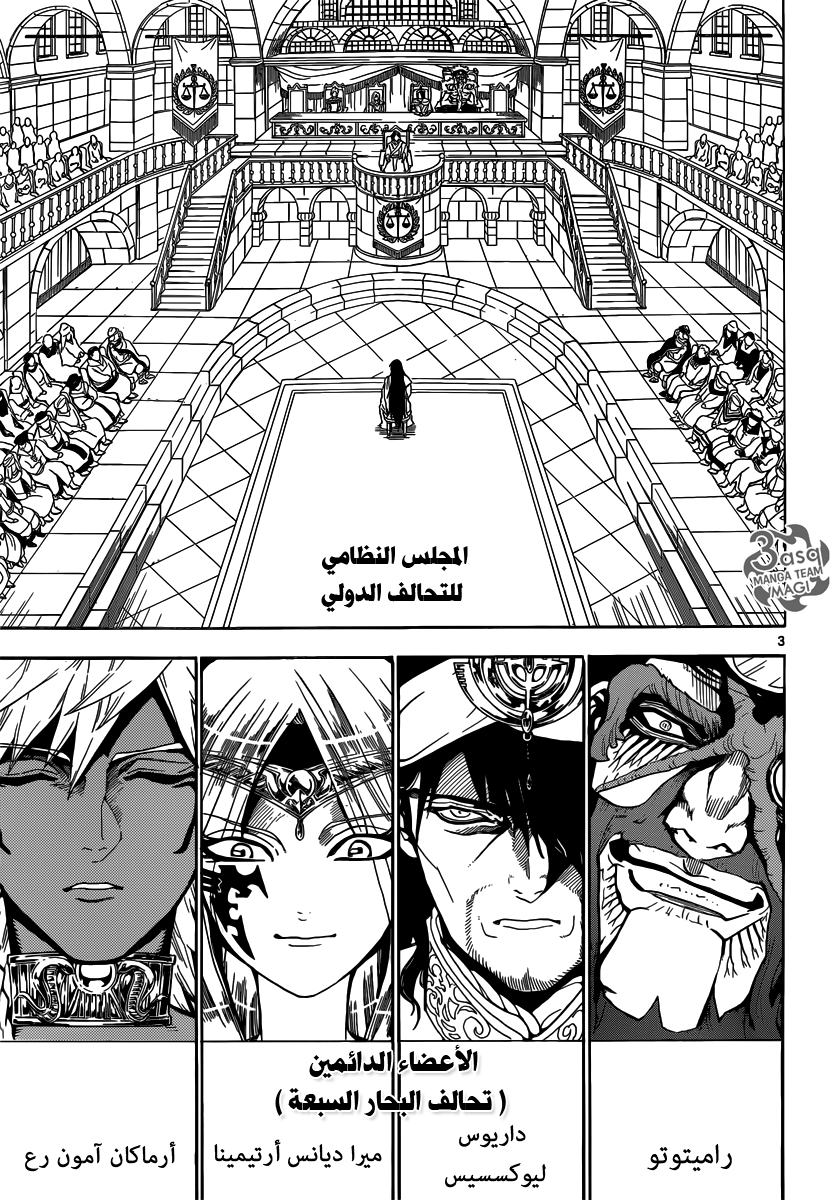 Magi: The Labyrinth of Magic 318