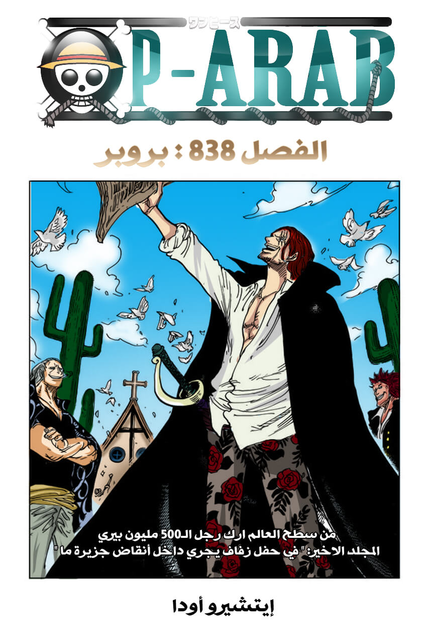 ون بيس 838, One Piece 838