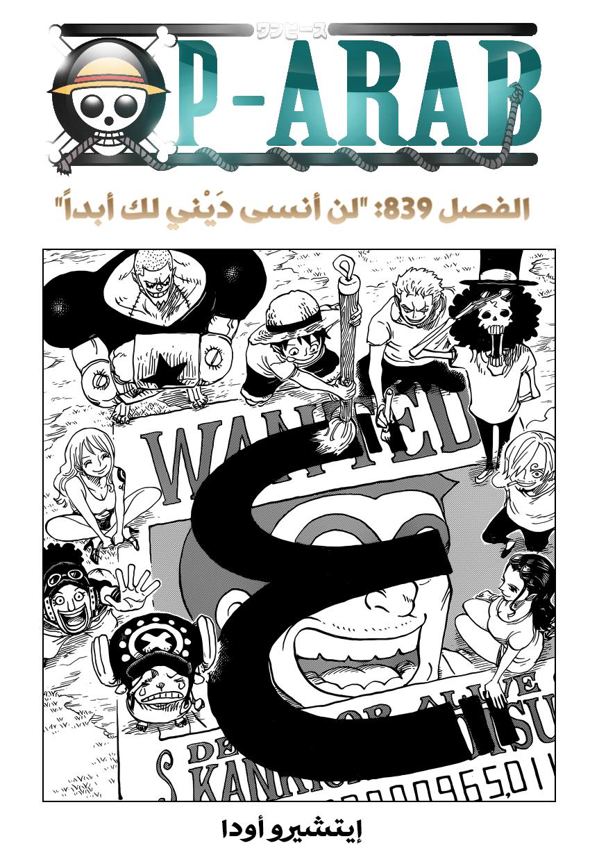 ون بيس 839, One Piece 839