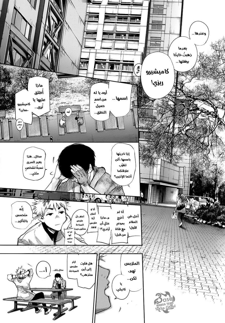 طوكيو غول:Redrawn 01