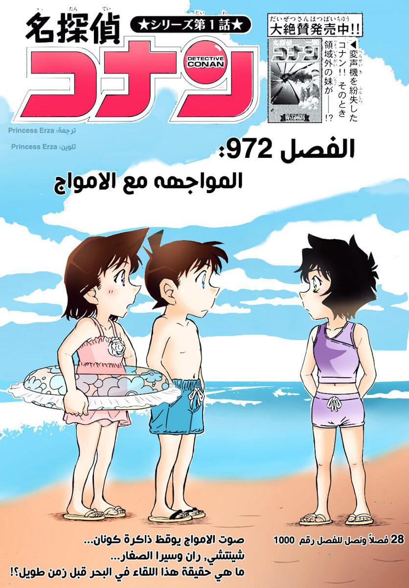 المحقق كونان 972, Detective Conan 972
