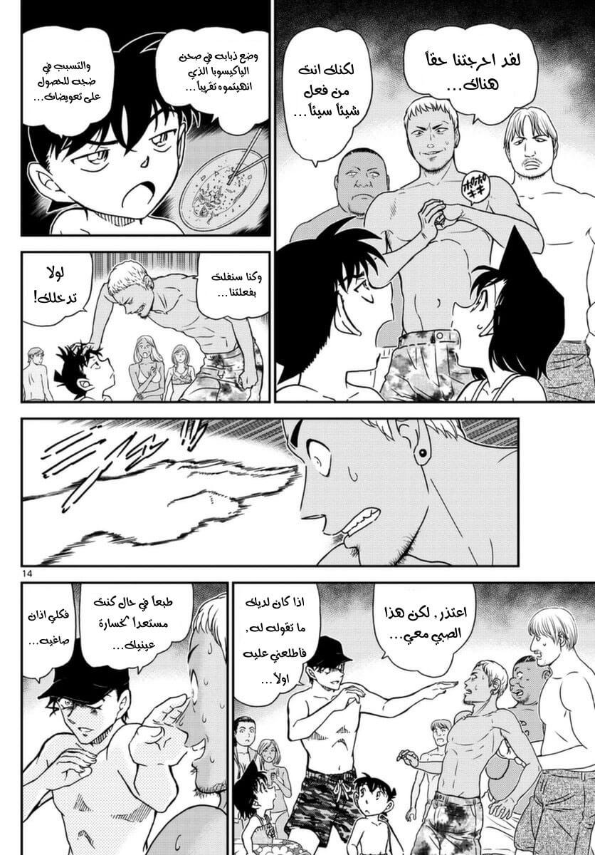 Detective Conan 972