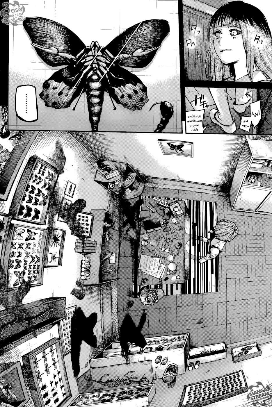 Tokyo Ghoul:re 93