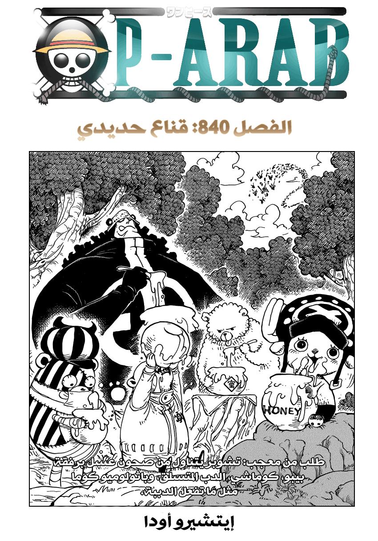 ون بيس 840, One Piece 840