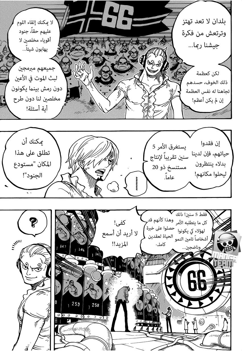 One Piece 840