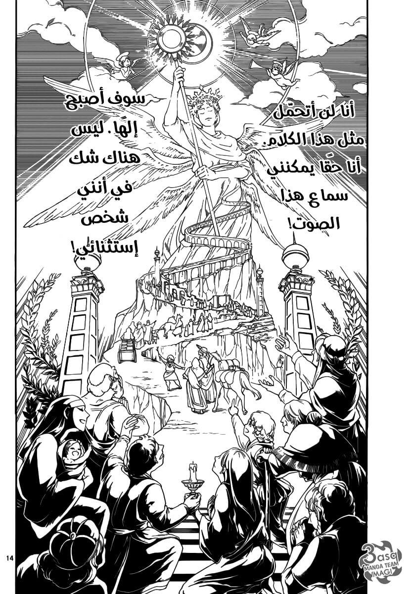 Magi: The Labyrinth of Magic 319
