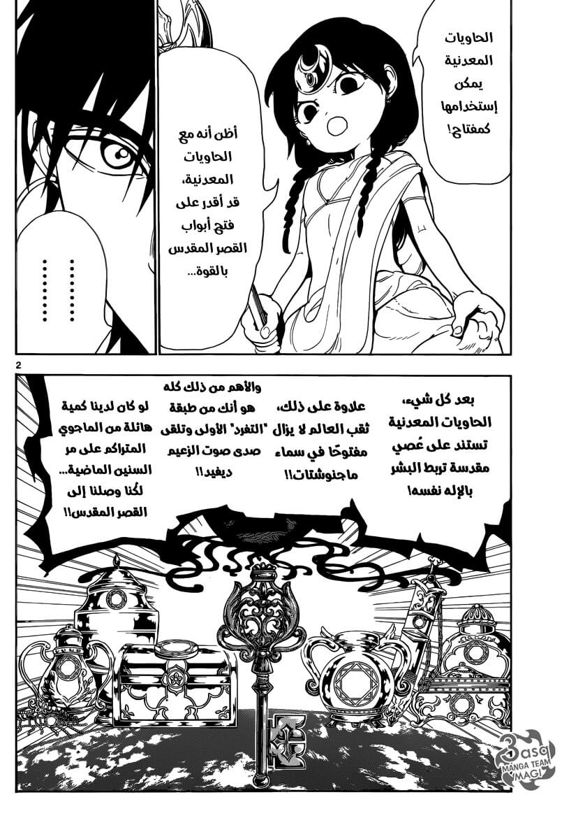 Magi: The Labyrinth of Magic 320