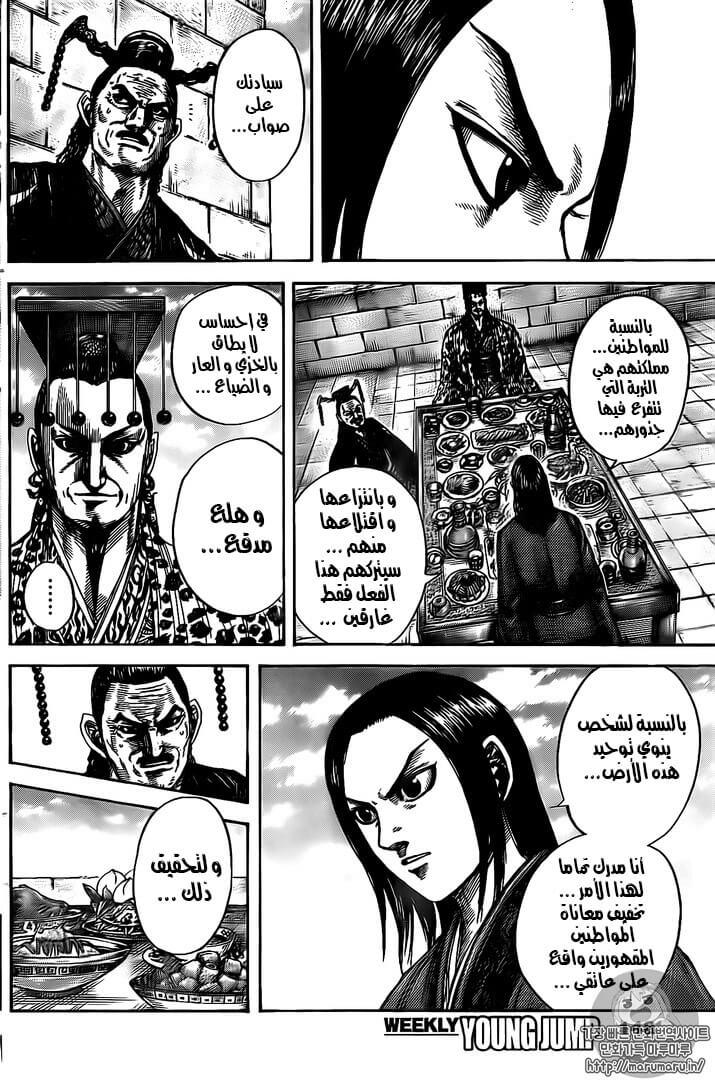 Kingdom 488