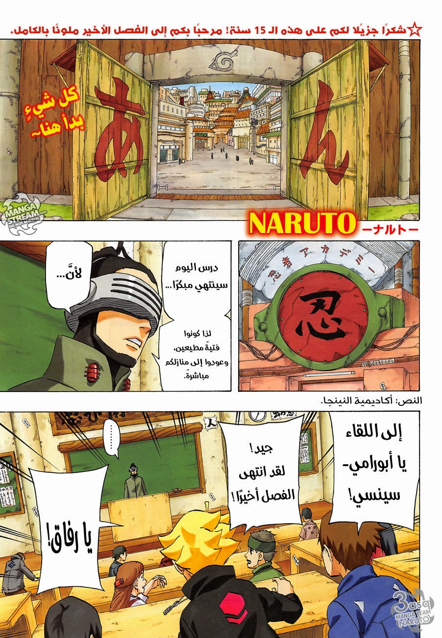 ناروتو 700, Naruto 700
