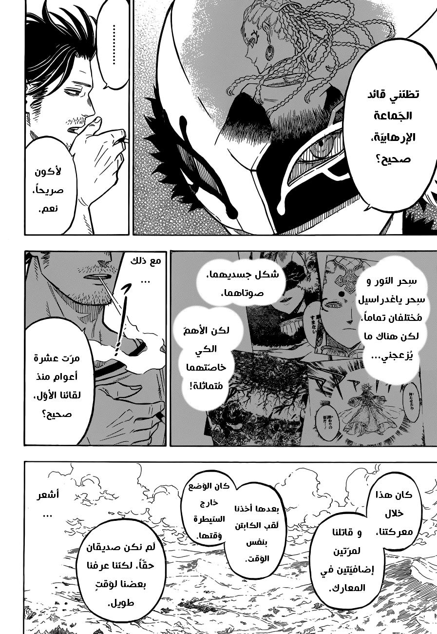البرسيم الأسود 79
